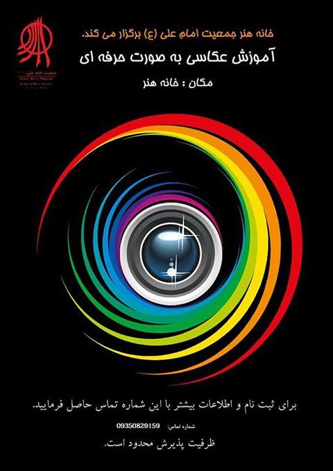 خانه هنر ایرانی- جمعیت امام علی
