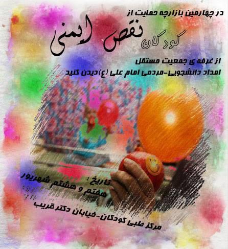 بازارچه کودکان نقص ایمنی- جمعیت امام علی- مرکز طبی کودکان