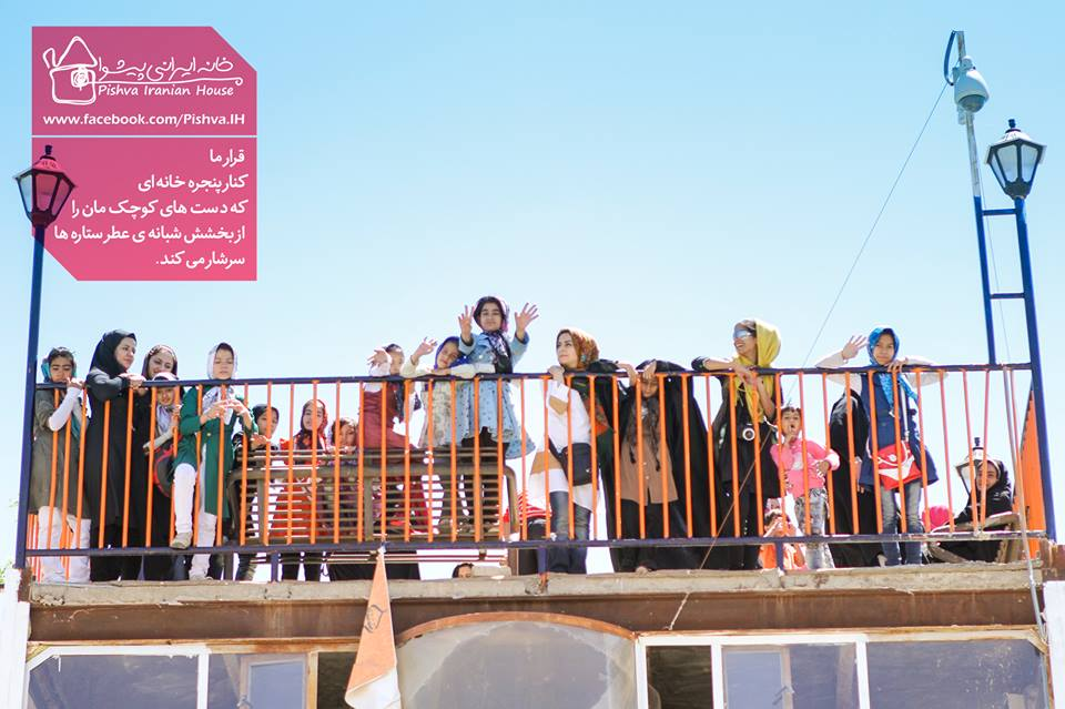 اردوی کودکان به مشهد- خانه ایرانی پیشوای ورامین