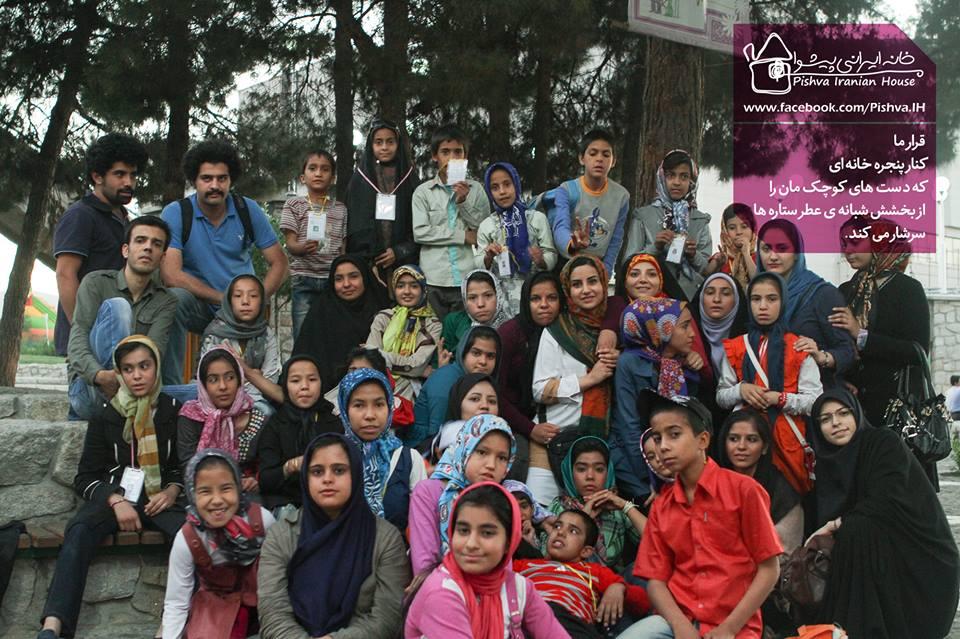 اردوی کودکان تحت پوشش به مشهد- خانه ایرانی پیشوای ورامین